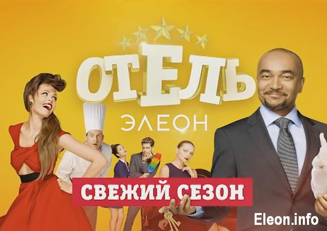 Series Hotel Eleon Season 2: announcement, plot, photo
